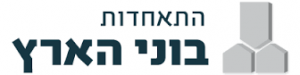 לוגו התאחדות בוני הארץ